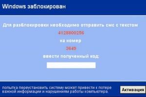 ложная активация Windows