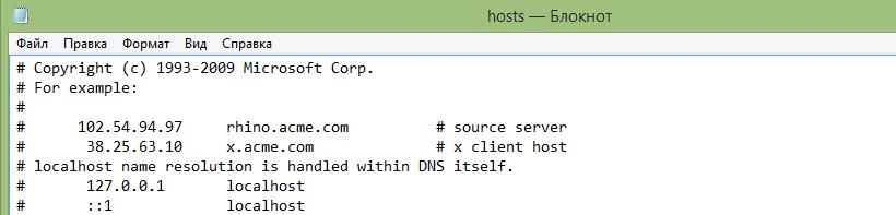 Каким должен быть файл Хостс