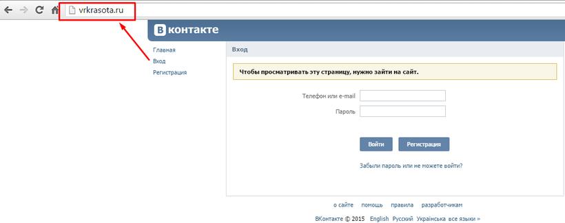 Поддельный, не настоящий сайт ВКонтакте