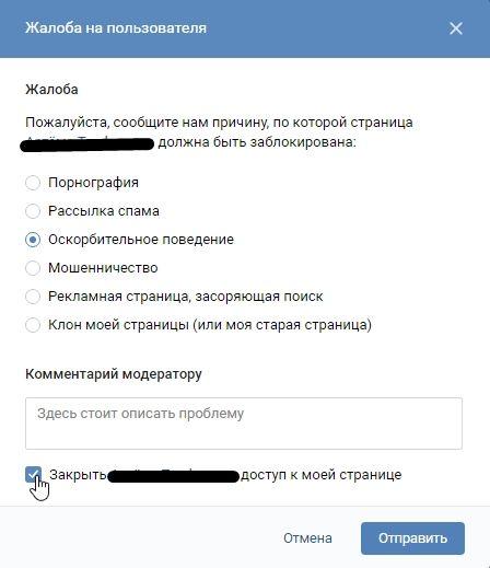 Добавить в чёрный список ВКонтакте