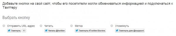 Кнопка твиттера на сайте