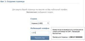 Ввести мобильный телефон ВКонтакте