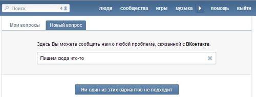 Задать вопрос в службу поддержка ВКонтакте