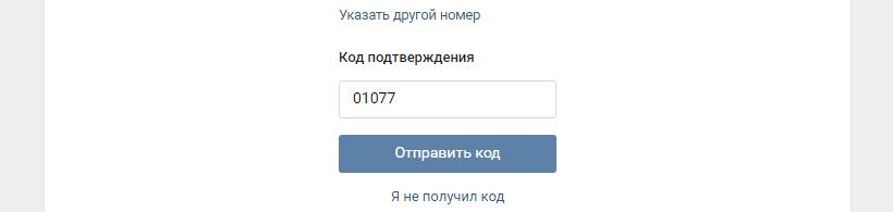 Не приходит код ВКонтакте на телефон