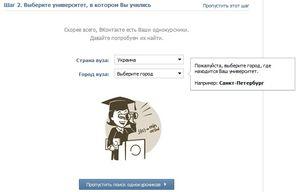 Зарегистрировать страничку ВК