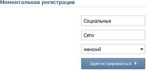 Зарегистрировать страницу ВКонтакте