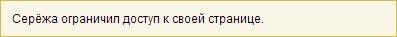 zakrit-dostyp-k-stranice-vkontakte