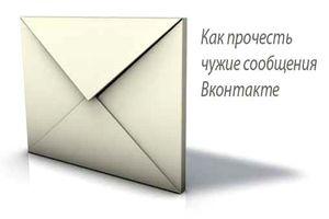 Прочитать чужие сообщения ВКонтакте / Возможно ли это