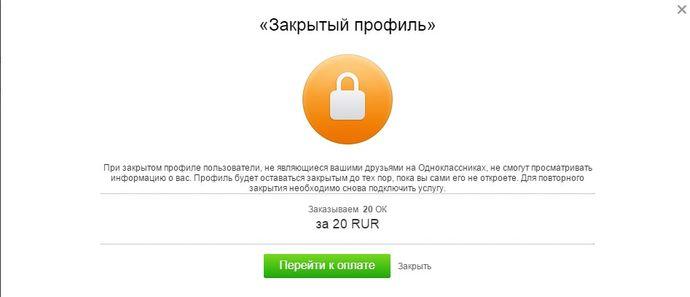 Закрыть страницу на ok.ru