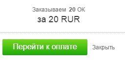 оплата закрытой страницы на ok.ru