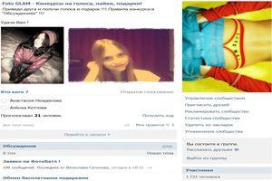 Фото батлы ВКонтакте на голоса