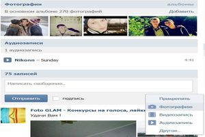 Как сделать фотоконкурс в вконтакте