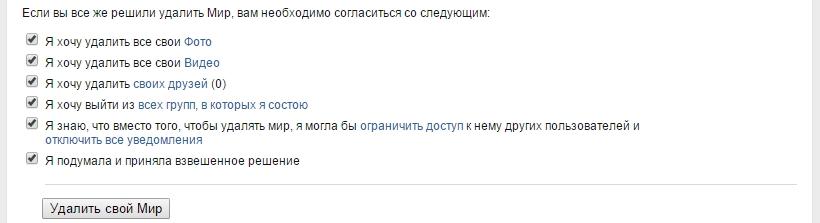 galochki-dlya-ydaleniya-stranici