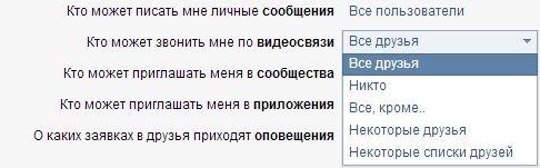 настройка приватности веб камеры вконтакте