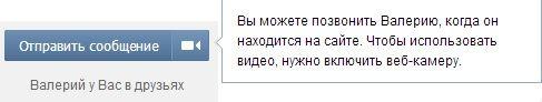 кнопка для звонка по вебке вконтакте