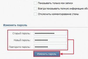 Сменить пароль от ВКтонтакте