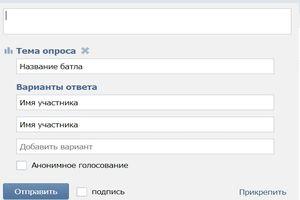 Создаем фото батл ВКонтакте