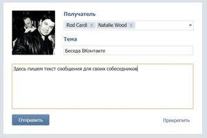 Создаем беседу ВКонтакте