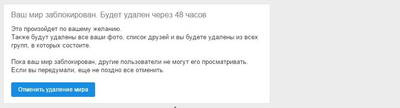 vash-mir-zablokirovan-i-bydet-ydalen-cherez-48 chasov