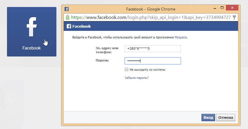 Вход через Facebook