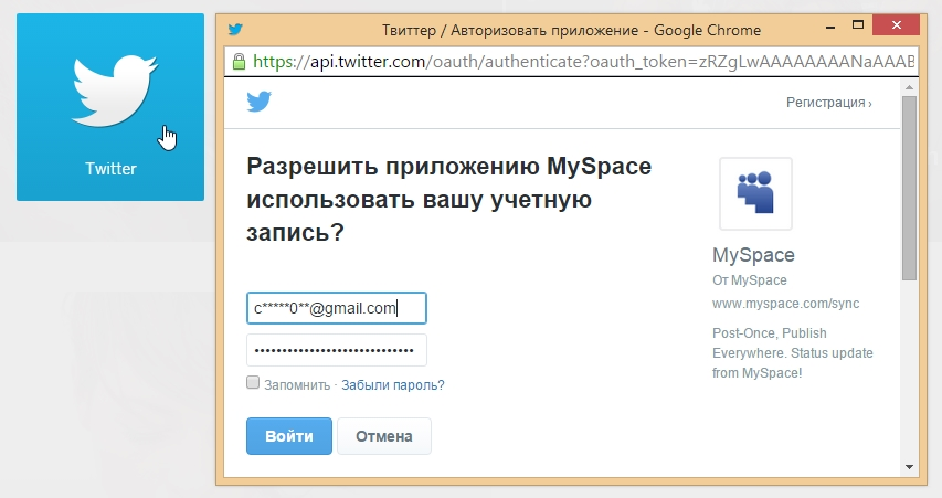Вход через Twitter