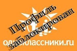 Заблокировали Одноклассники / Разблокировать