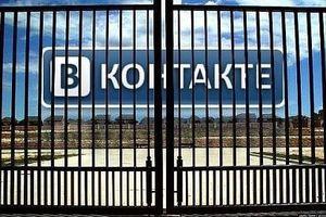 Заблокировали страницу ВКонтакте, разблокировать