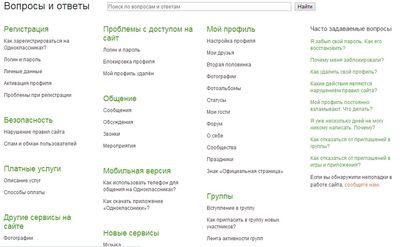 Ответы на вопросы в Одноклассниках