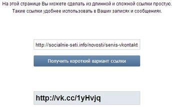Сократить ссылку ВКонтакте