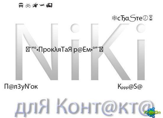 1300874290_niki-dlya-kontakta