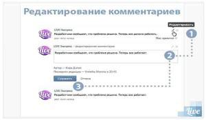 изменить отправленное сообщение ВКонтакте