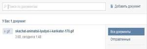Загрузка анимации ВКонтакте