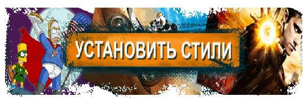 Тема для Одноклассников