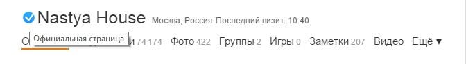 как выглядит синяя галочка в ok.ru
