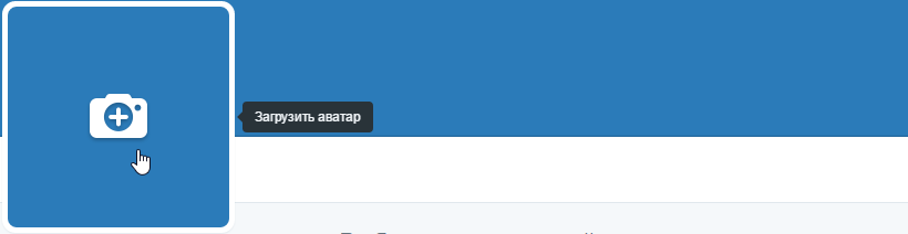 Добавить аватарку на ккаунт в Твиттере