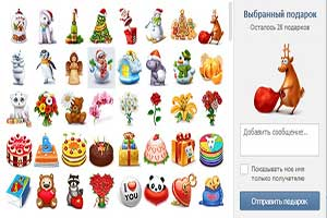 Бесплатные подарки ВКонтакте / vk.com