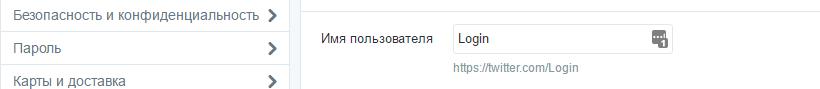 Изменить логин в адресе Твиттера