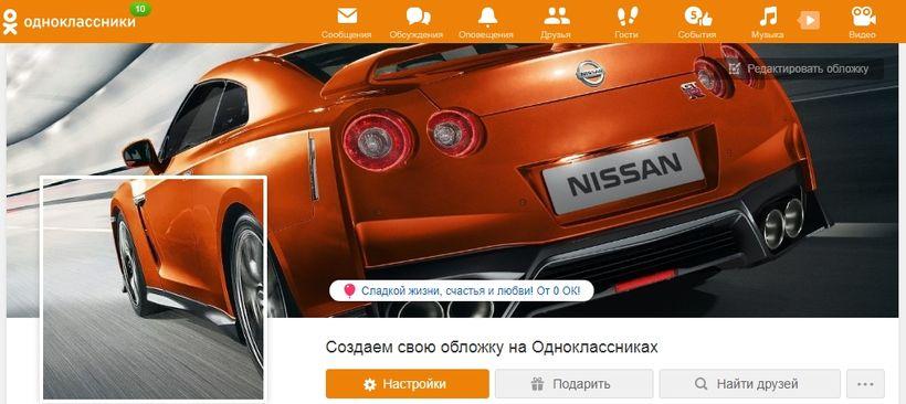 Обои Для Одноклассников Установить Бесплатно