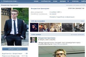 Цыплухин уходит с ВКонтакте