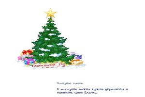 Игра Ёлочка 2013 ВКонтакте