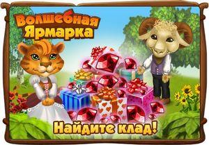 Игра Веселая Ярмарка ВКонтакте