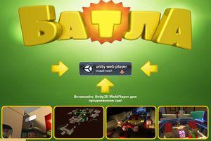 Игра «Батла» 3D Онлайн ВКонтакте