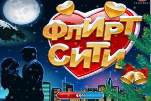 Игра Флирт Сити ВКонтакте / Секреты и хитрости в игре Флирт Сити