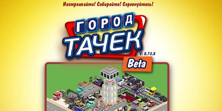 Игра «Город Тачек» ВКонтакте