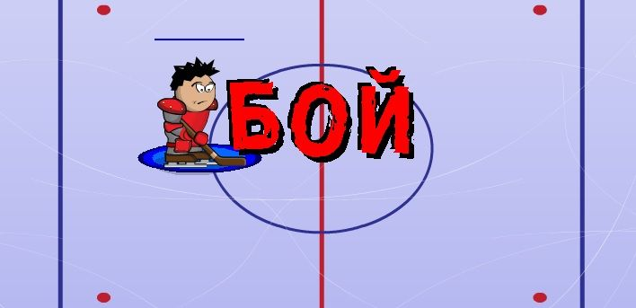 Играть в Хоккей без правил ВКонтакте