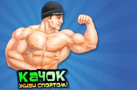 Онлайн бесплатная Игра «Качок» ВКонтакте