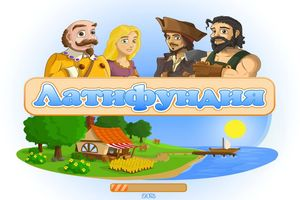 Онлайн игра Латифундрия ВКонтакте
