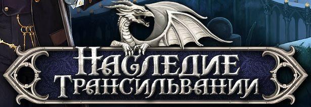 Онлайн игра Наследие Трансельвании ВКонтакте