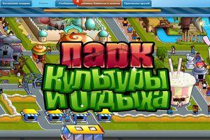 Игра Парк культуры и Отдыха ВКонтакте