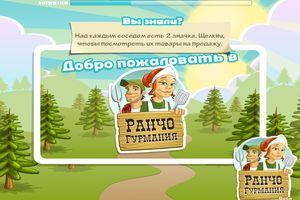 Игра Ранчо Гурманов ВКонтакте